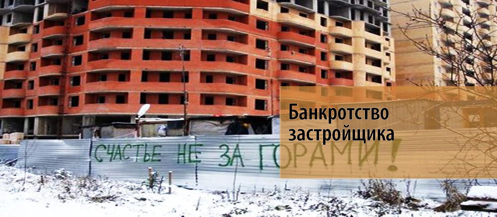 """Фото статьи - Банкротство ООО """"ЭкспертСтрой"""""""