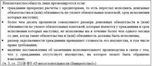 """Статья 213, 6 """"О несостоятельности"""" - Фото"""