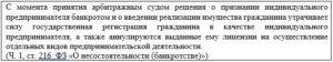 """Статья 216 """"О несостоятельности"""" - Фото"""
