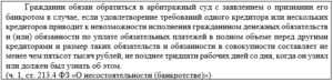 """Статья 213, 4 """"О несостоятельности"""" - Фото"""